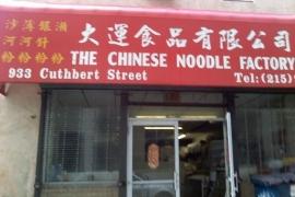 Chinese Noodle - Philadelphia PA