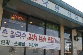 Nak Won